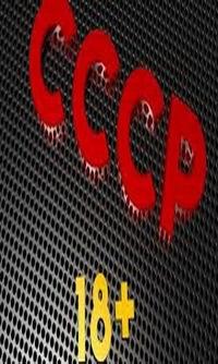 Посмотреть Сайт Клана ^_(CCCP)_[XL]