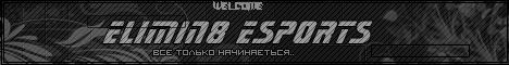 Посмотреть Сайт Клана elimin8 eSports
