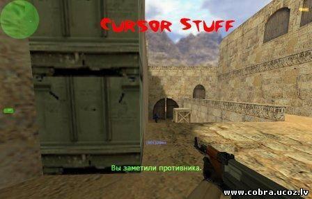 Посмотреть Cursor Stuf...