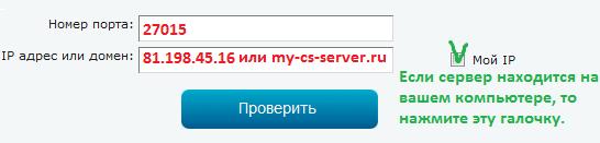 Посмотреть новость Как проверить открыт ли порт сервера CS, CSS